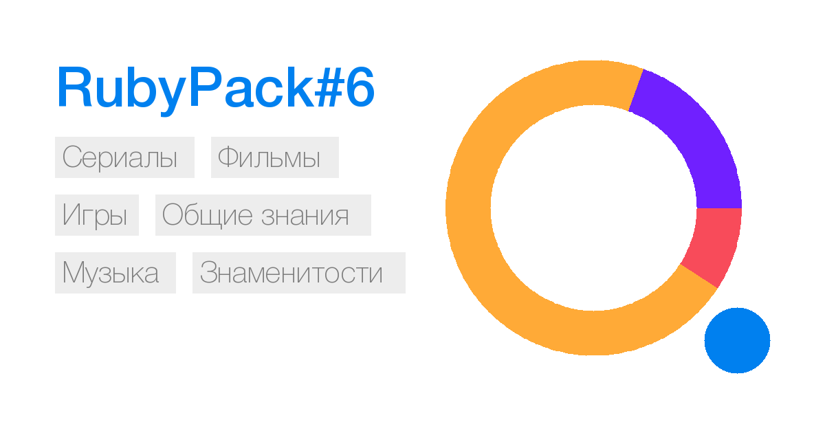 RubyPack#6